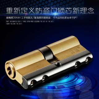锁芯超b级c级纯铜防盗门锁芯
