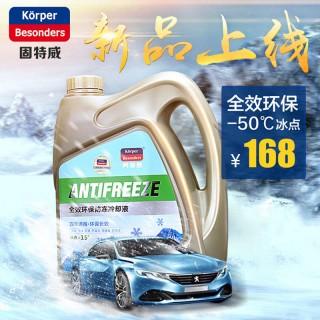 汽车发动机水箱宝冷却液防冻液