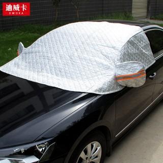 汽车前挡风玻璃罩风挡防晒隔热车衣夏季遮阳挡遮阳板