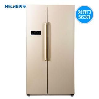 【美菱】智能变频风冷无霜电冰箱bcd-563plus